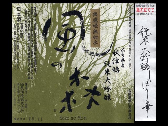 風の森(かぜのもり)「純米大吟醸」秋津穂しぼり華2016ラベル