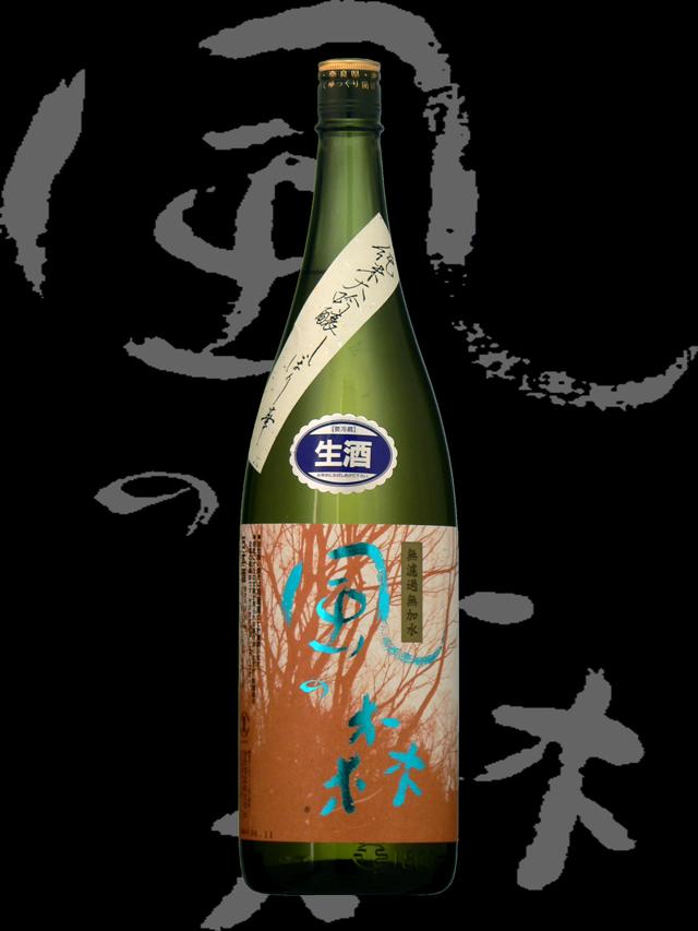 風の森(かぜのもり)「純米大吟醸」キヌヒカリしぼり華