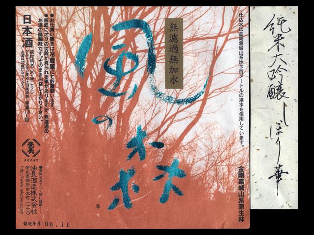 風の森(かぜのもり)「純米大吟醸」キヌヒカリしぼり華ラベル