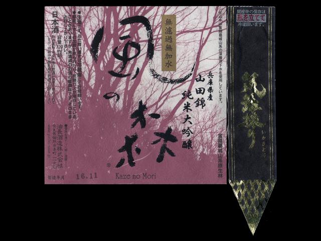 風の森(かぜのもり)「純米大吟醸」山田錦笊籬採りラベル