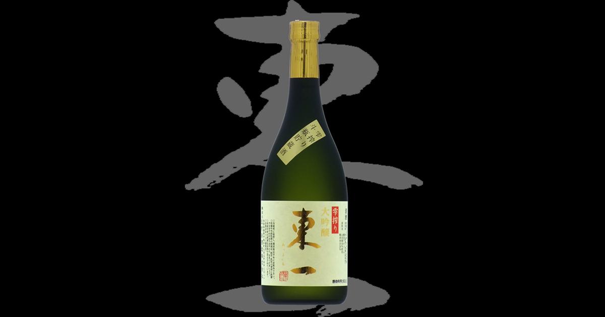東一(あづまいち)五町田酒造株式会社