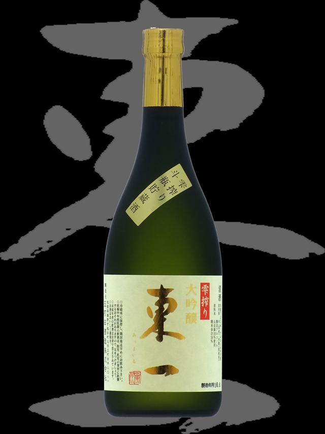 東一(あづまいち)「大吟醸」雫搾り斗瓶貯蔵酒
