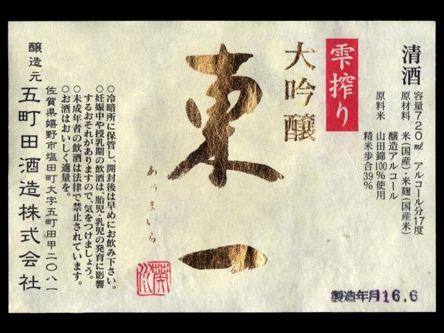 東一(あづまいち)「大吟醸」雫搾り斗瓶貯蔵酒ラベル