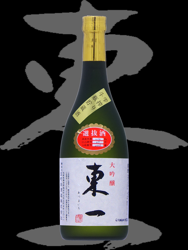 東一(あづまいち)「大吟醸」雫搾り斗瓶貯蔵酒選抜