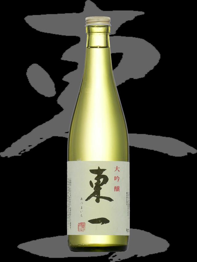 東一(あづまいち)「大吟醸」出品酒