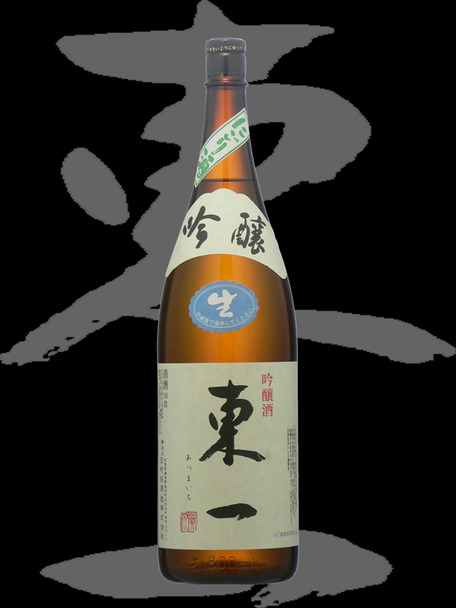 東一(あづまいち)「吟醸」にごり生酒