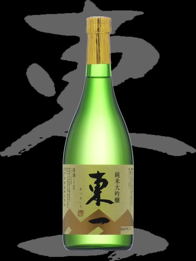 東一(あづまいち)「純米大吟醸」