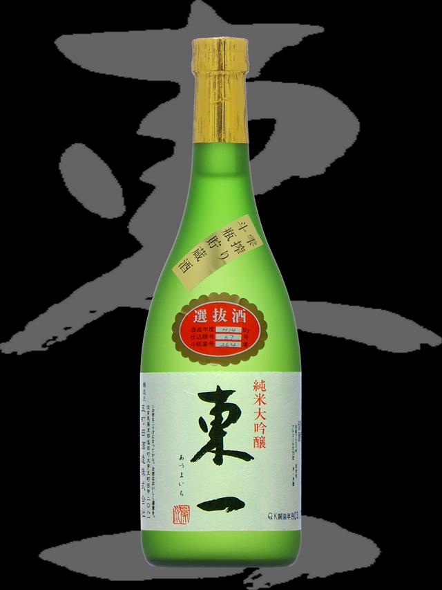 東一(あづまいち)「純米大吟醸」雫搾り斗瓶貯蔵酒選抜