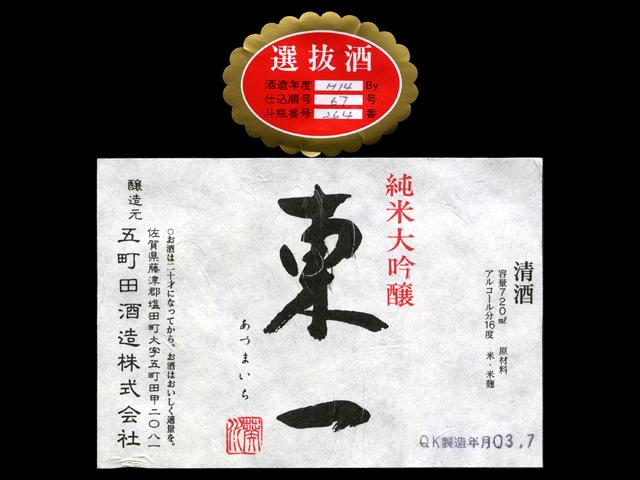 東一(あづまいち)「純米大吟醸」雫搾り斗瓶貯蔵酒選抜ラベル