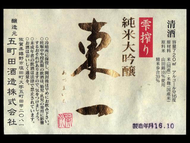 東一(あづまいち)「純米大吟醸」雫搾り斗瓶貯蔵酒ラベル