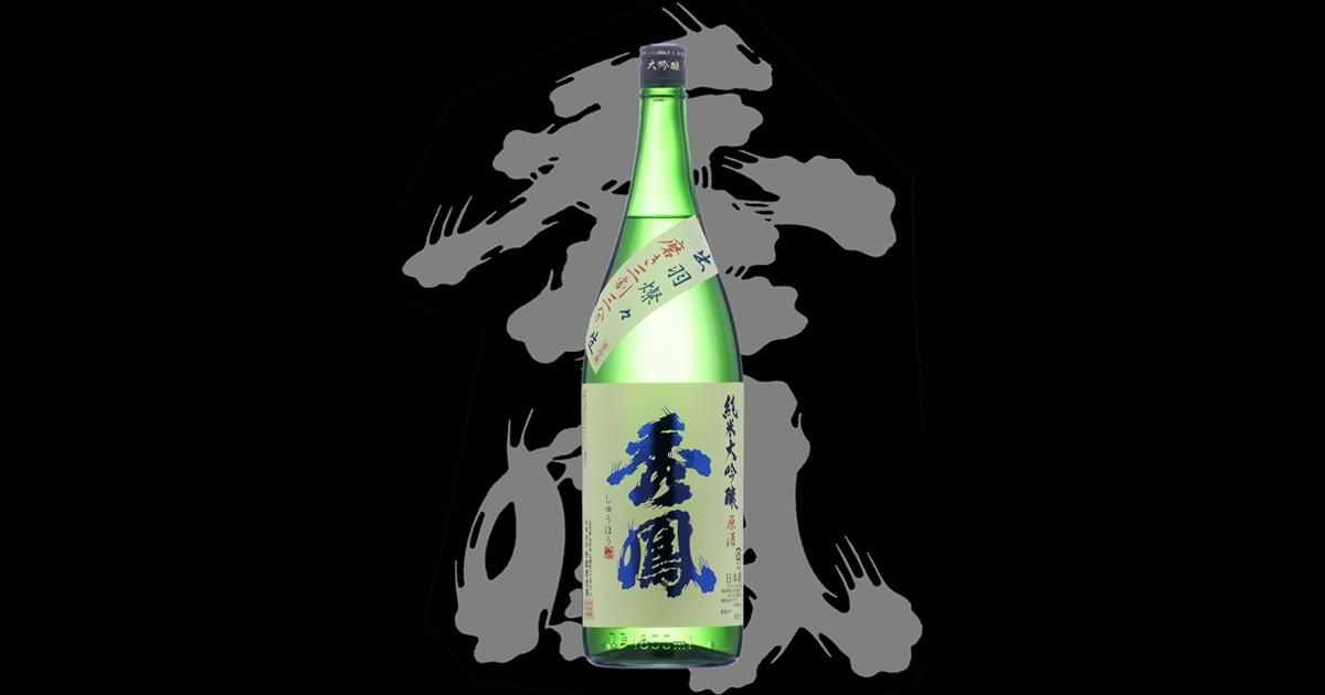 秀鳳(しゅうほう)有限会社秀鳳酒造場