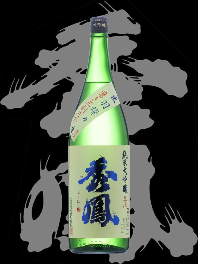 秀鳳(しゅうほう)「純米大吟醸」出羽燦々磨き三割三分生原酒