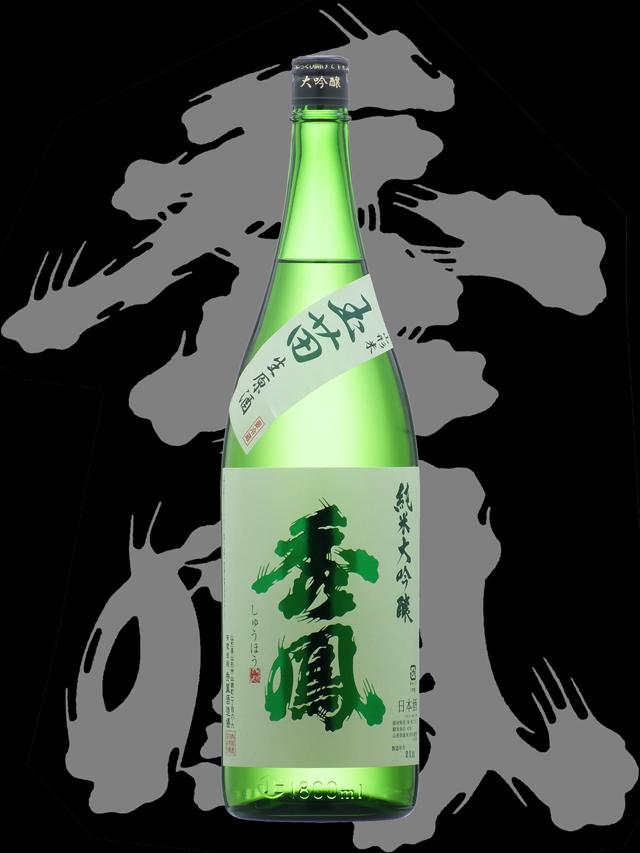 秀鳳(しゅうほう)「純米大吟醸」玉苗生原酒