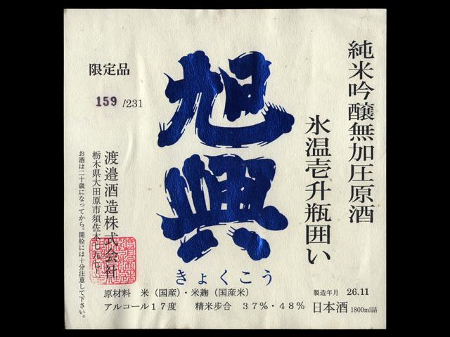 旭興(きょくこう)「純米吟醸」無加圧原酒氷温壱升瓶囲いラベル