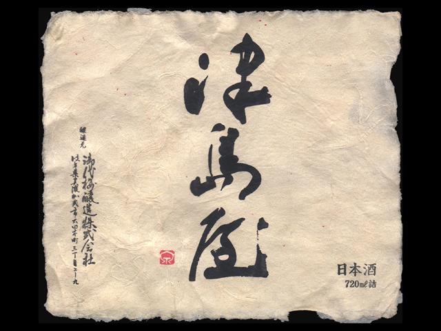 津島屋(つしまや)「純米大吟醸」窮め山田錦無濾過生原酒ラベル