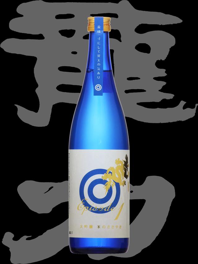 龍力(たつりき)「大吟醸」ドラゴンEpisode1青ラベル