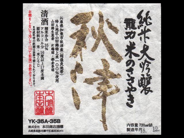 龍力(たつりき)「純米大吟醸」秋津ラベル