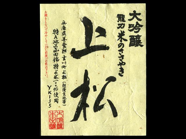 龍力(たつりき)「大吟醸」米のささやき上松ラベル