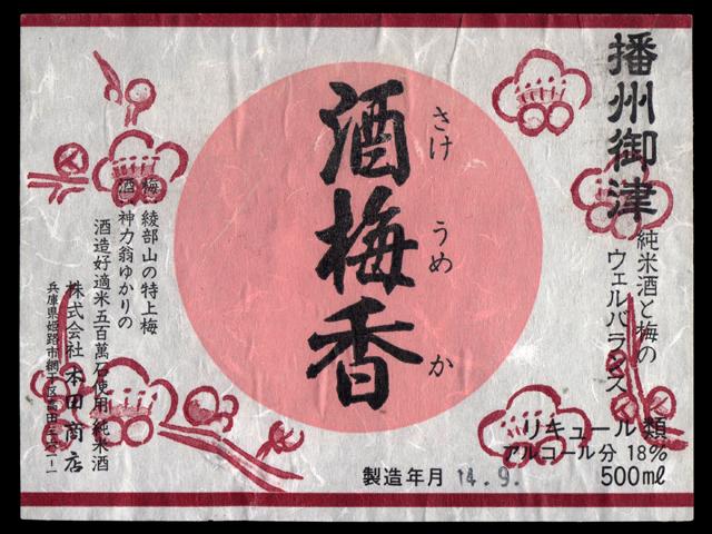 龍力(たつりき)「リキュール」酒梅香ラベル