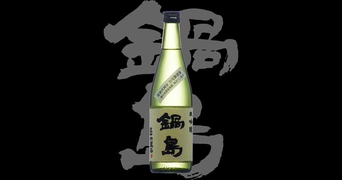 鍋島(なべしま)富久千代酒造有限会社