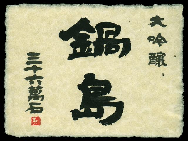 鍋島(なべしま)「大吟醸」出品酒ラベル