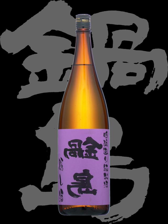 鍋島(なべしま)「純米吟醸」隠し酒