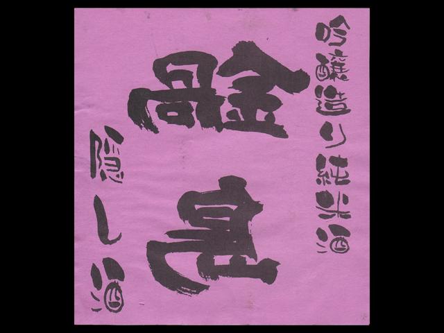鍋島(なべしま)「純米吟醸」隠し酒ラベル