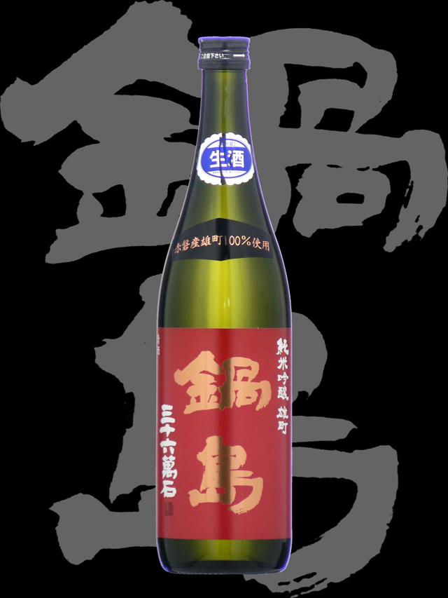 鍋島(なべしま)「純米吟醸」雄町生