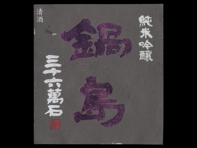 鍋島(なべしま)「純米吟醸」山田錦パープルラベル生酒ラベル