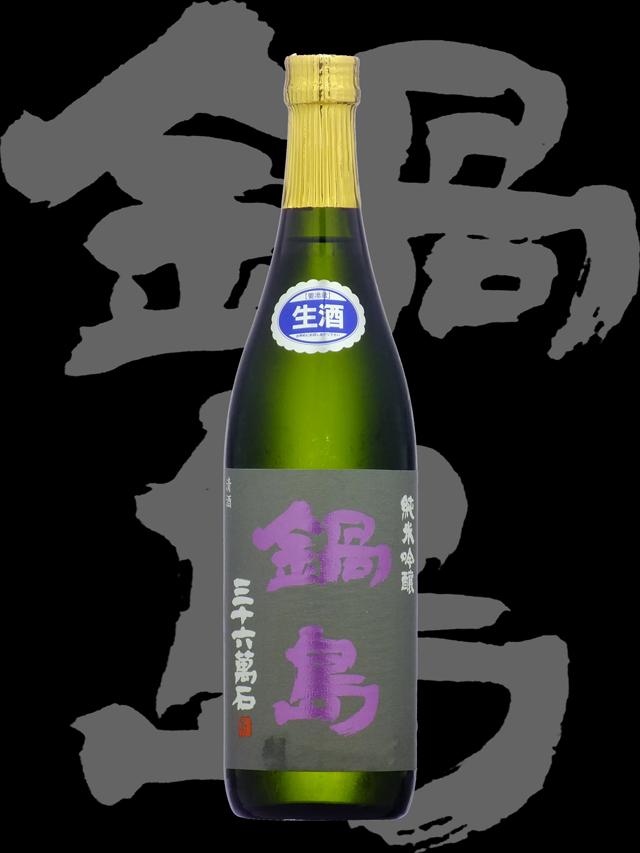 鍋島(なべしま)「純米吟醸」山田錦パープルラベル生酒