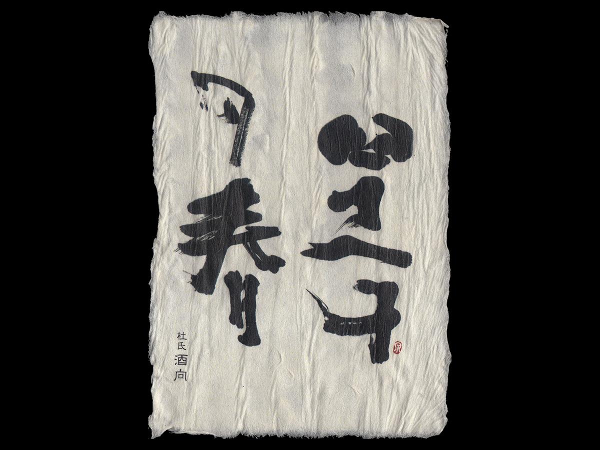 津島屋(つしまや)外伝「純米大吟醸」四十一才の春ラベル