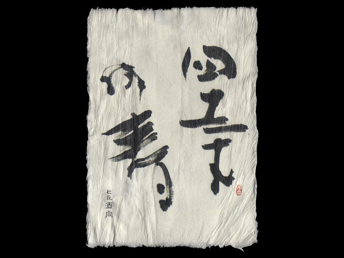 津島屋(つしまや)外伝「純米大吟醸」四十二才の春ラベル