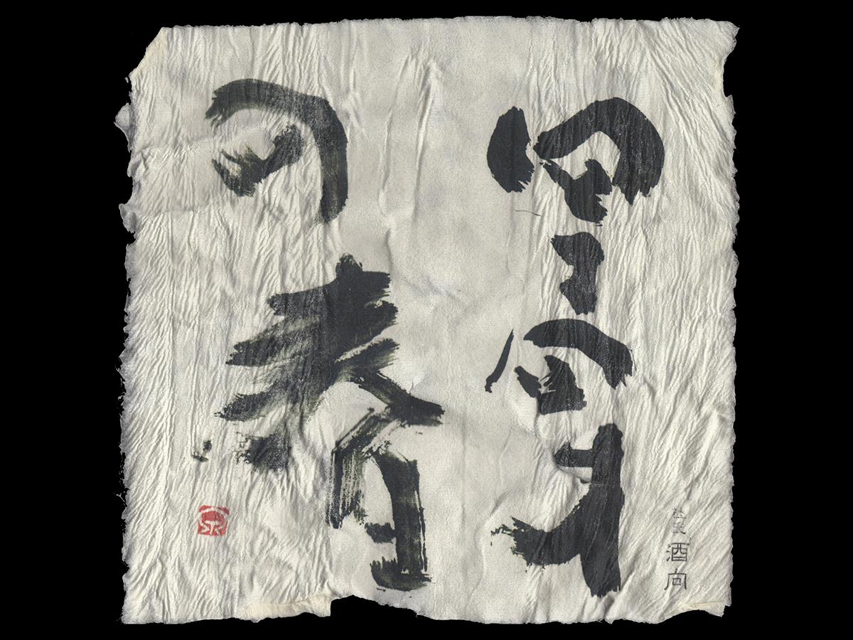 津島屋(つしまや)外伝「純米大吟醸」四十四才の春ラベル