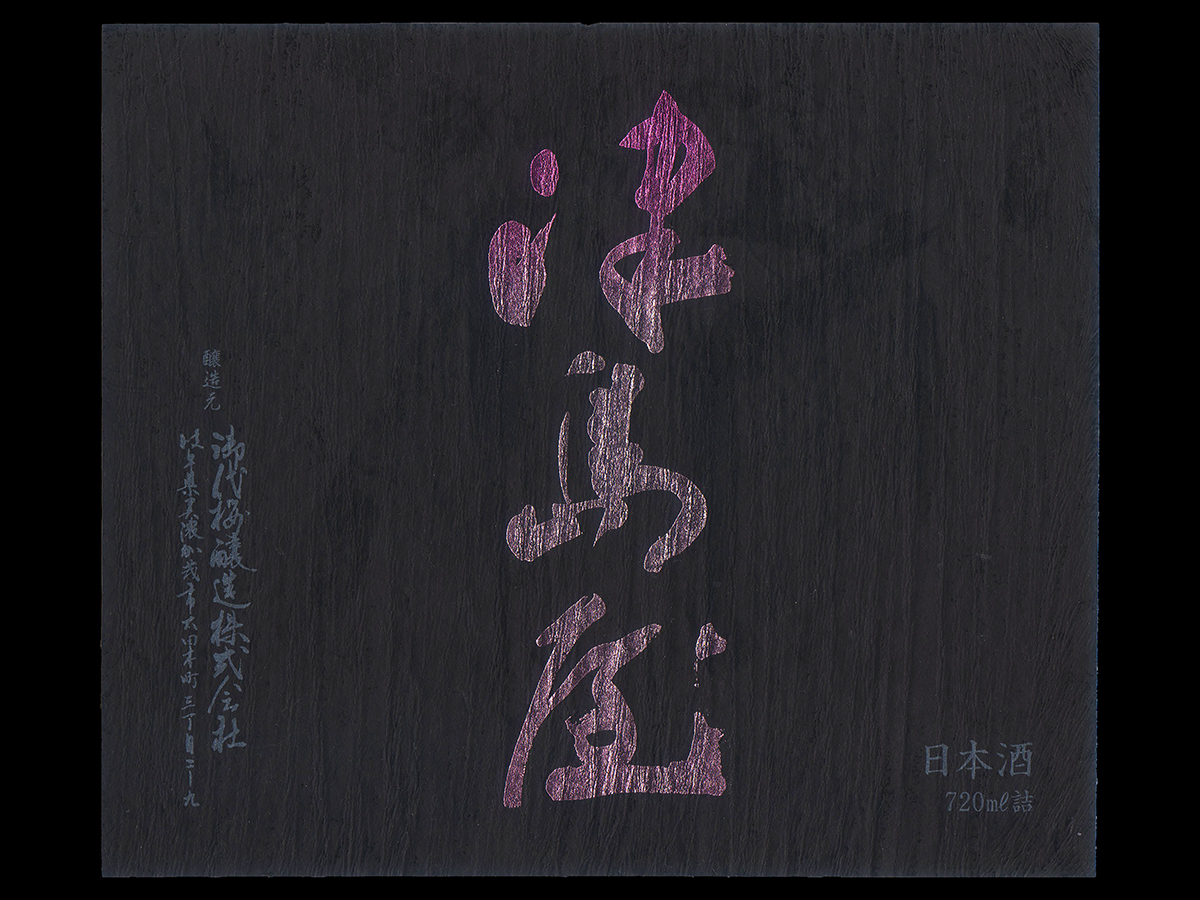 津島屋(つしまや)「純米大吟醸」備前産雄町瓶囲いラベル