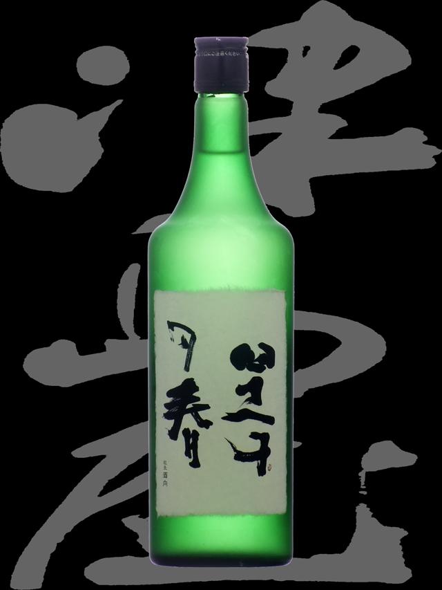 津島屋(つしまや)外伝「純米大吟醸」四十一才の春