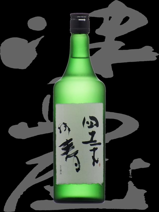 津島屋(つしまや)外伝「純米大吟醸」四十二才の春