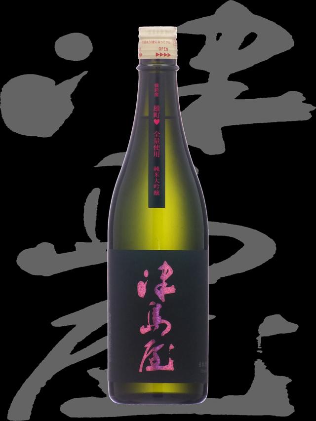 津島屋(つしまや)「純米大吟醸」備前産雄町瓶囲い
