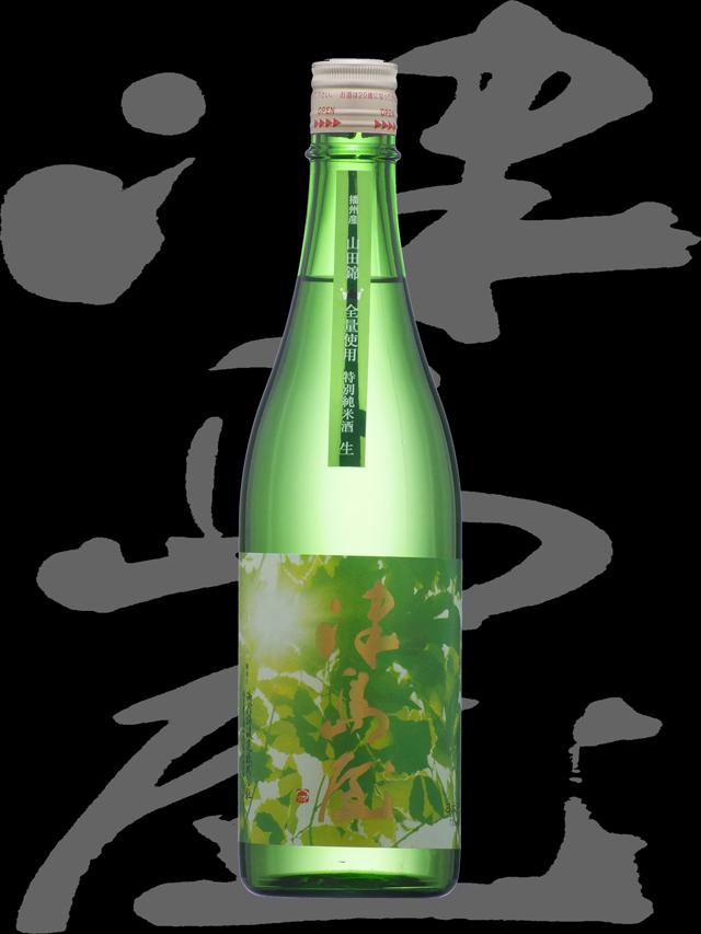 津島屋(つしまや)「特別純米」播州産山田錦無濾過生原酒