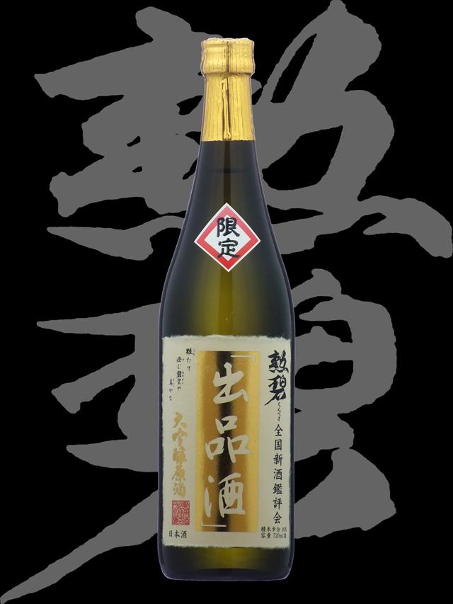 勲碧(くんぺき)「大吟醸」全国新酒鑑評会出品酒
