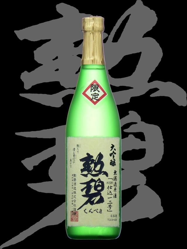 勲碧(くんぺき)「大吟醸」無濾過原酒