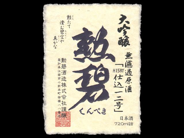 勲碧(くんぺき)「大吟醸」無濾過原酒ラベル