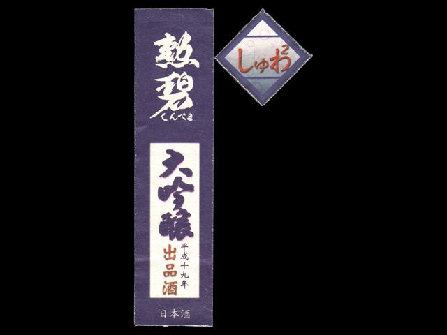 勲碧(くんぺき)「大吟醸」出品酒しゅわしゅわラベル