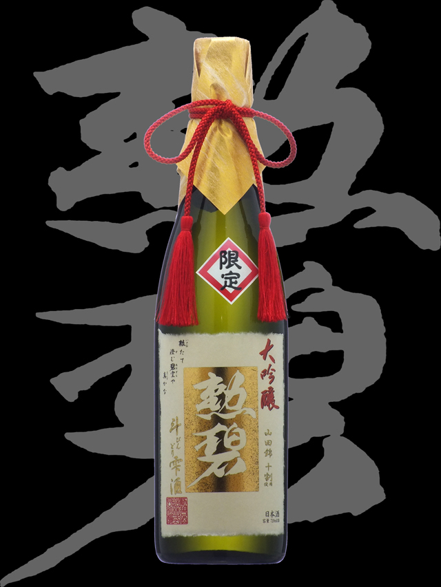 勲碧(くんぺき)「大吟醸」山田錦斗びんどり雫酒
