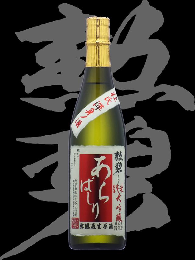 勲碧(くんぺき)「純米大吟醸」あらばしり杜氏渾身ノ酒