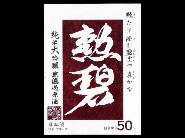 勲碧(くんぺき)「純米大吟醸」山田錦50無濾過原酒ラベル