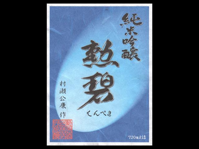 勲碧(くんぺき)「純米吟醸」山田錦ラベル
