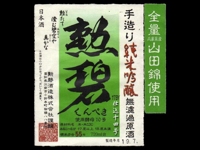 勲碧(くんぺき)「純米吟醸」山田錦無濾過原酒ラベル