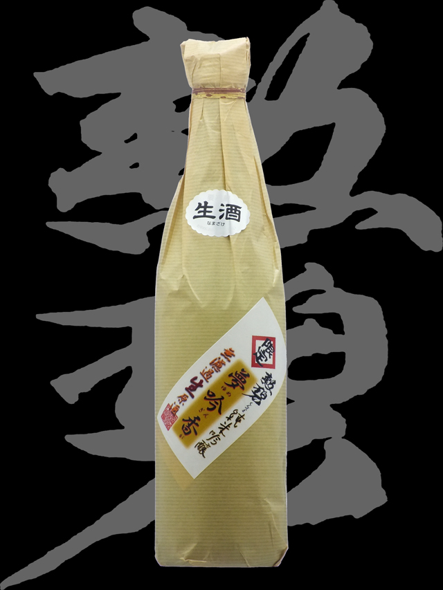 勲碧(くんぺき)「純米吟醸」夢吟香無濾過生原酒