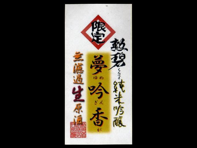勲碧(くんぺき)「純米吟醸」夢吟香無濾過生原酒ラベル