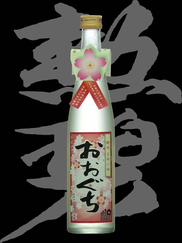 勲碧(くんぺき)「特別純米」五条川桜酵母おおぐち